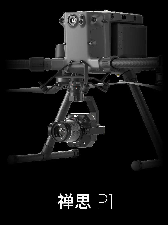大疆 L1 激光雷达与 DJI P1 全画幅相机 大疆测绘无人机 大疆P1